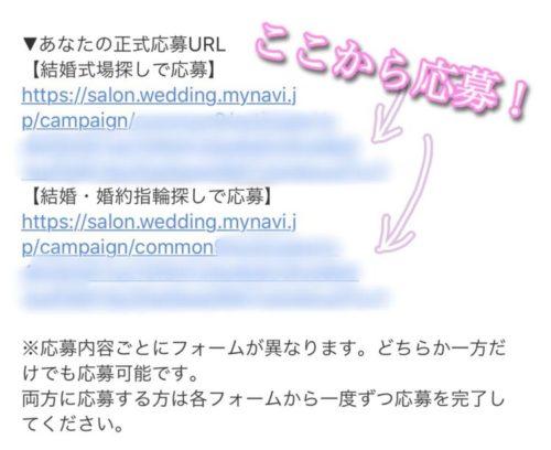 マイナビウエディングの結婚式場見学・成約キャンペーンの正式応募URLをお知らせするメール画面