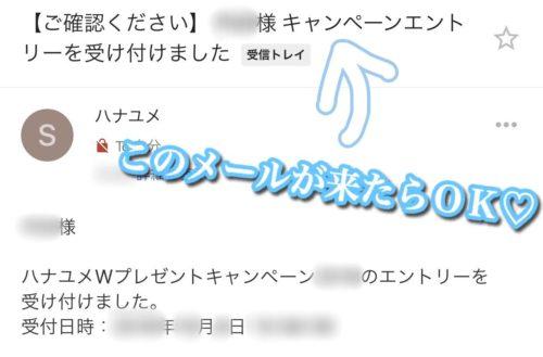 ハナユメの結婚式場見学・成約キャンペーンのエントリー受付確認メール