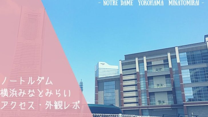 みなとみらい ノート ルダム 横浜