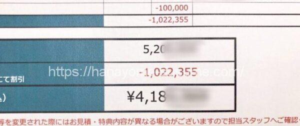 ノートルダム横浜みなとみらいの結婚式費用総額の初期見積もり