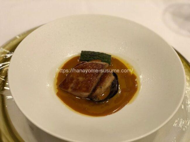横浜迎賓館の「フォワグラと長茄子の味噌田楽仕立て」