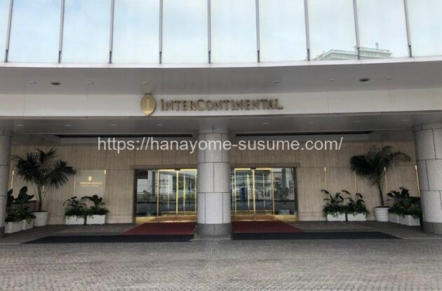 ヨコハマグランドインターコンチネンタルホテルのエントランス