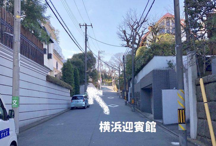 横浜迎賓館の周辺環境