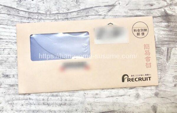 ゼクシィの式場見学キャンペーンで届いたギフト券の封筒