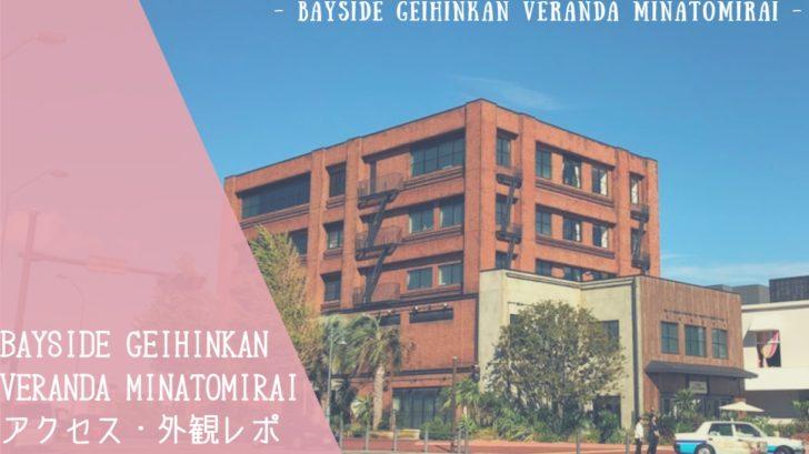 BAYSIDE GEIHINKAN VERANDA(ベイサイド迎賓館)のアクセス・外観は ...