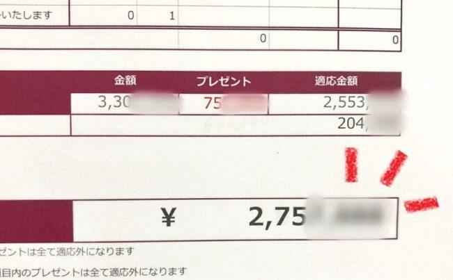ザ・コンチネンタル横浜でもらった初期見積もり総額