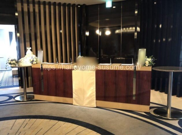 横浜ロイヤルパークホテルの披露宴会場「レインボー・オーロラ」使用時の受付スペース