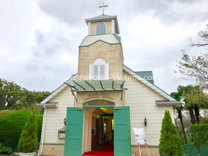 山手ヘレン記念教会の外観