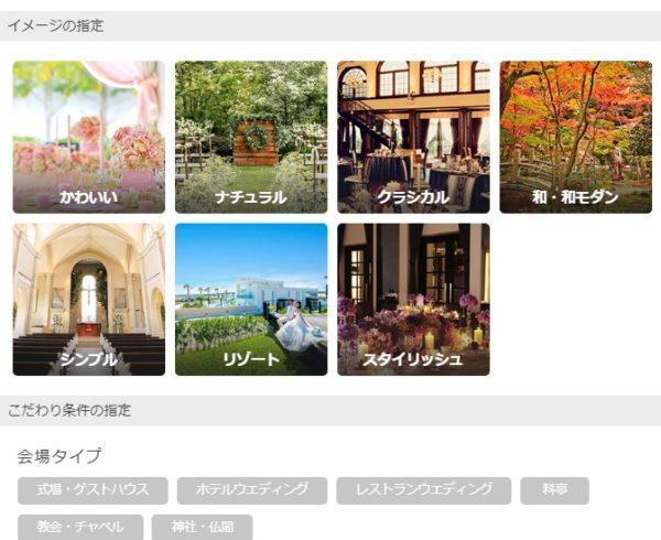 ハナユメのイメージから結婚式場を検索するページのイメージ