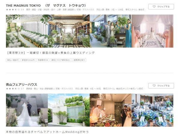 ハナユメの結婚式場検索後の式場一覧ページのイメージ