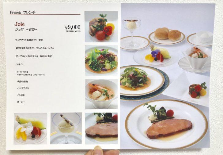 KKRポートヒル横浜の9,000円コース料理