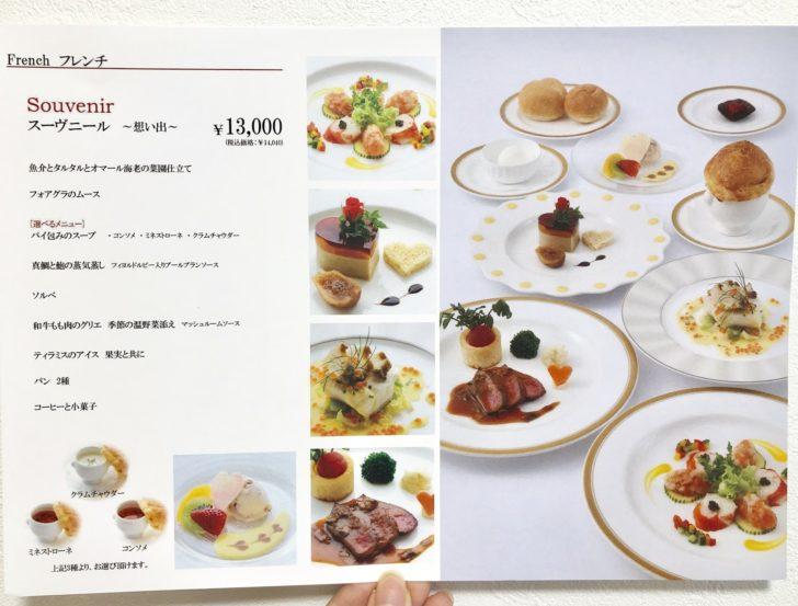 KKRポートヒル横浜の13,000円のコース料理