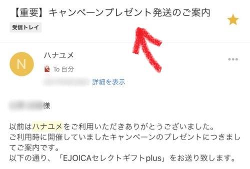 ハナユメの結婚式場見学キャンペーンにより貰える電子マネーを受信したメール画像