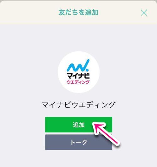 マイナビウエディングの公式LINEアカウントを友達追加する画面