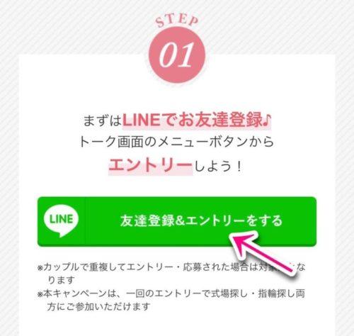 マイナビウエディングの公式LINEアカウントを友達登録するバナーイメージ