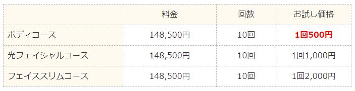エルセーヌの価格表「正規料金・回数・体験コース料金」