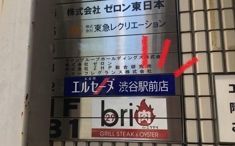 テナントビルのフロア案内板「エルセーヌ渋谷駅前店」