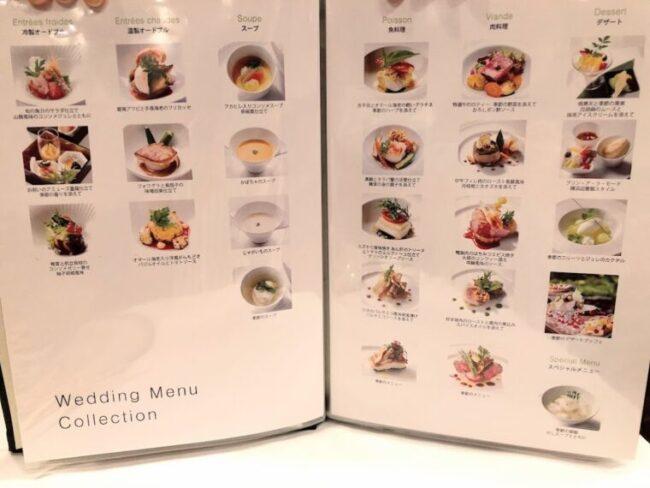 横浜迎賓館の料理メニュー表