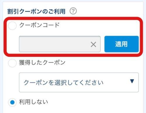 一休.comのクーポンコード入力画面