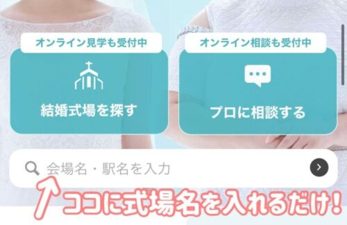 ハナユメの結婚式場名による検索画面イメージ